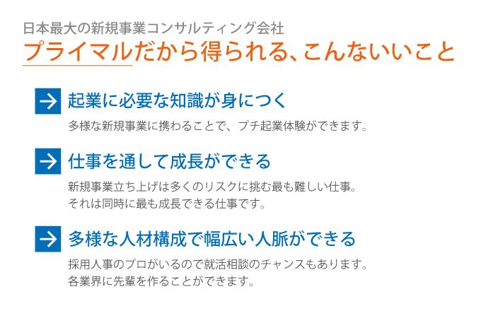 日本最大の新規事業コンサルティング会社 プライマルだから得られる、こんないいこと