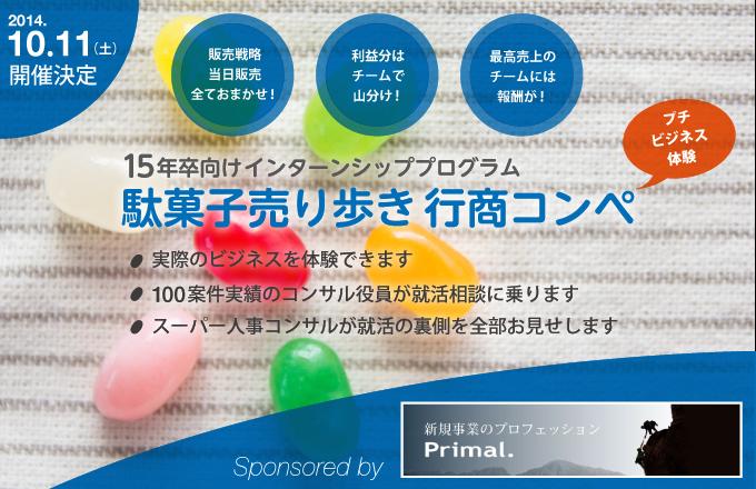 駄菓子売り歩き 行商コンペ