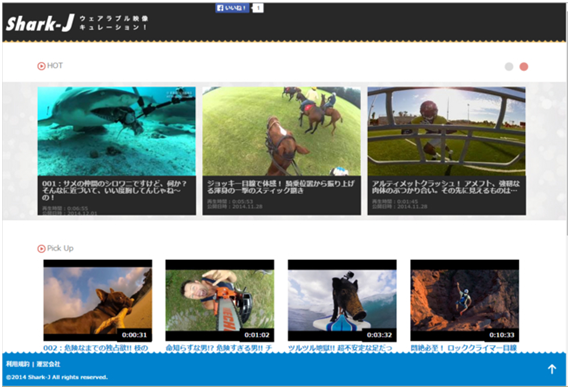 ウェアラブルデバイスで撮影された映像を配信するキュレーションサイト「Shark-J(シャークジェイ)」