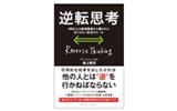 本日発売!プライマル初書籍「逆転思考 400以上の新規事業から導かれたありえない成功のルール」