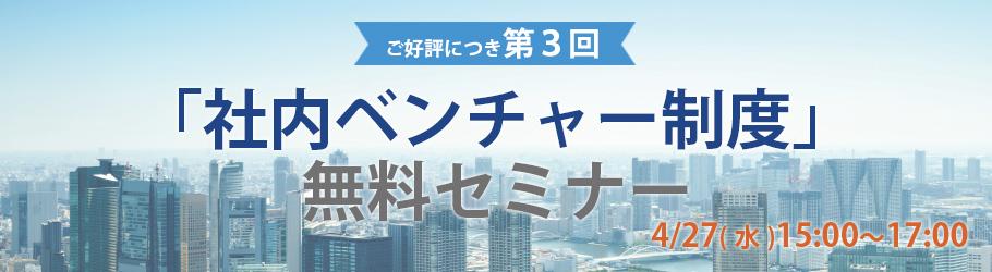 4月27日(水)プライマル主催「社内ベンチャー制度」無料セミナー実施
