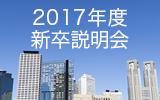 【9月スケジュール】2017年新卒採用説明会