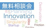 【9月14日開催】無料相談会「あなたにも起こせる!新規事業・イノベーション」
